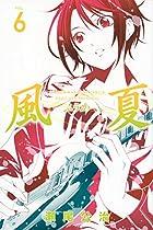 風夏(6) (講談社コミックス)
