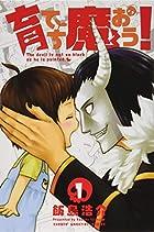 育てち魔おう!(1) (講談社コミックス)