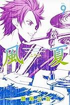 風夏(9) (講談社コミックス)