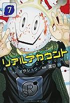 リアルアカウント(7) (講談社コミックス)