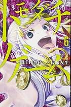 トモダチゲーム(6) (講談社コミックス)
