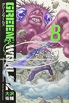 GREEN WORLDZ(8) (講談社コミックス)