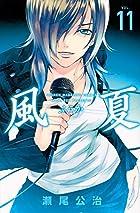 風夏(11) (講談社コミックス)