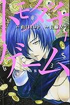 トモダチゲーム(7) (講談社コミックス)