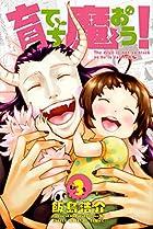 育てち魔おう!(3) (講談社コミックス)
