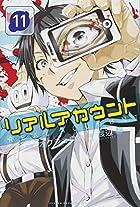 リアルアカウント(11) (講談社コミックス)