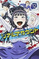 リアルアカウント(12) (講談社コミックス)