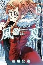 風夏(13) (講談社コミックス)