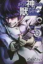 かつて神だった獣たちへ(5) (講談社コミックス)