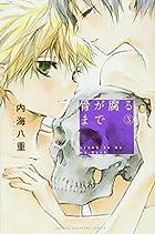 骨が腐るまで(3) (講談社コミックス)