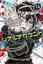 リアルアカウント(14) (講談社コミックス)