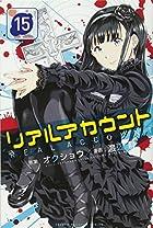 リアルアカウント(15) (講談社コミックス)