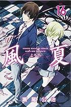 風夏(16) (講談社コミックス)
