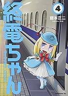 終電ちゃん(4) (モーニング KC)