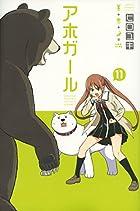 アホガール(11) (講談社コミックス)