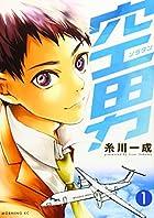 空男(1) (モーニング KC)