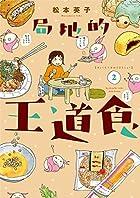 局地的王道食(2)<完> (ワイドKC モーニング)