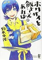 ホクサイと飯さえあれば(6) (ヤンマガKCスペシャル)