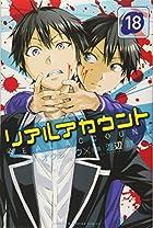 リアルアカウント(18) (講談社コミックス)