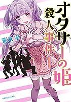 オタサーの姫殺人事件(1) (マガジンエッジKC)