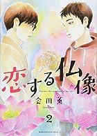 恋する仏像(2) (KCx)