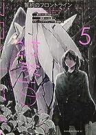 誓約のフロントライン(5) (マガジンエッジKC)