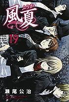 風夏(19) (講談社コミックス)