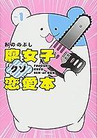 腐女子クソ恋愛本(1) (ワイドKC ARIA)
