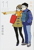 徒然チルドレン(11) (講談社コミックス)