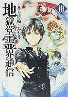 地獄堂霊界通信(10) (アフタヌーンKC)