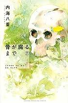 骨が腐るまで(7) (講談社コミックス)