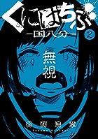 くにはちぶ(2) (マガジンエッジKC)