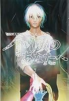 不滅のあなたへ(7) (講談社コミックス)