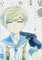 少年の残響(2) (シリウスKC)