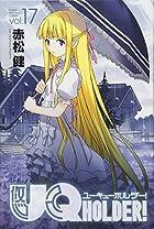 UQ HOLDER!(17) (講談社コミックス)