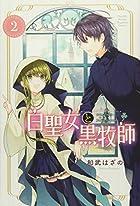 白聖女と黒牧師(2) (講談社コミックス月刊マガジン)
