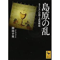 島原の乱 キリシタン信仰と武装蜂起 (講談社学術文庫)