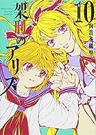 架刑のアリス(10) (KCx)