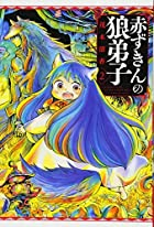 赤ずきんの狼弟子(2) (講談社コミックス)