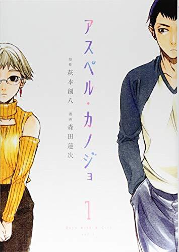 アスペル・カノジョ 全12巻