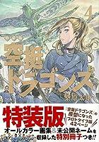 空挺ドラゴンズ(4) 特装版 (プレミアムKC アフタヌーン)
