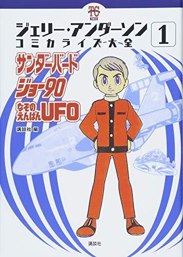 ジョー90/なぞの円盤UFO