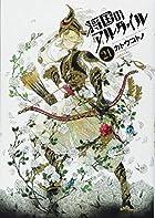 将国のアルタイル(21) (シリウスKC)