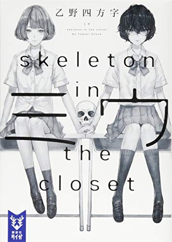 ミウ ―skeleton in the closet―