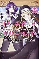 ピーチボーイリバーサイド(5) (講談社コミックス月刊マガジン)