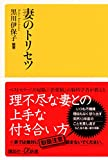 妻のトリセツ/黒川 伊保子