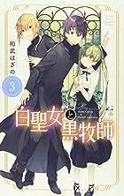 白聖女と黒牧師(3) (講談社コミックス月刊マガジン)
