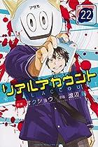 リアルアカウント(22) (講談社コミックス)