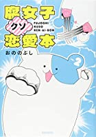 腐女子クソ恋愛本(2) (ワイドKC)