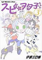 スピ☆ヲタ子ちゃん(3) (ヤンマガKCスペシャル)